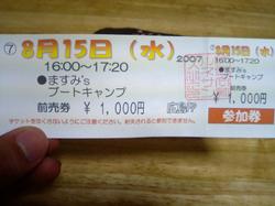 20070815_1