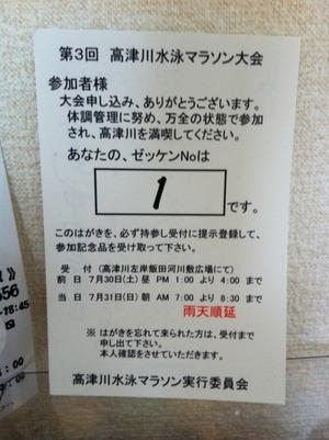 20110705_1